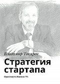 Владимир Токарев - Стратегия стартапа. Практикум: Выпуск№1