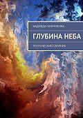 Надежда Скорнякова - Глубинанеба