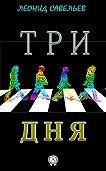 Леонид Савельев -Три дня