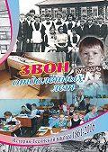 Алексей Болотников -Звон отдаленныхлет. История Тесинской школы 1861—2016