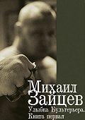 Михаил Зайцев -Улыбка Бультерьера. Книга первая