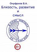 Вадим Онуфриев -Близость, развитие и смысл