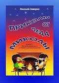 Николай Ливерко -Приколы отдеда Миколы. Книга 2. Для детей дошкольного и младшего школьного возраста