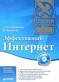 Н. В. Баловсяк, С. В. Болушевский - Эффективный Интернет. Трюки и эффекты