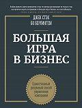 Бо Бёрлингем, Джек Стэк - Большая игра в бизнес. Единственный разумный способ управления компанией