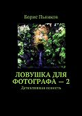 Борис Пьянков -Ловушка для фотографа – 2. Детективная повесть