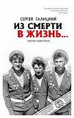 Сергей Галицкий -Из смерти в жизнь… Советские солдаты России