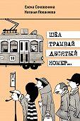 Наталья Поваляева -Шел трамвай десятый номер…
