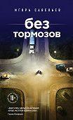 Игорь Савельев - Без тормозов (сборник)