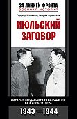 Генрих Френкель, Роджер Мэнвелл - Июльский заговор. История неудавшегося покушения на жизнь Гитлера. 1943-1944