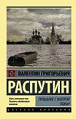 Валентин Распутин -Прощание с Матерой. Пожар (сборник)