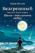 Иван Филин -Шамо – посланник небес