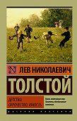 Лев Толстой -Детство. Отрочество. Юность