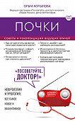 Ольга Копылова -Почки. Советы и рекомендации ведущих врачей