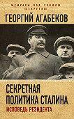 Георгий Сергеевич Агабеков -Секретная политика Сталина. Исповедь резидента