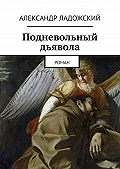 Александр Ладожский - Подневольный дьявола