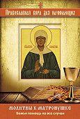 Владимир Измайлов -Молитвы к Матронушке. Божья помощь на все случаи