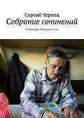 Сергий Чернец - Собрание сочинений. Том второй. Рассказы иэссе