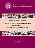 Ирина Подругина -Проектно-исследовательская деятельность: развитие одаренности