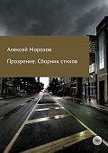 Алексей Морозов -Прозрение. Сборник стихов