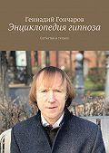 Геннадий Гончаров -Энциклопедия гипноза. Суггестия и гипноз