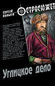 Сергей Булыга -Углицкое дело