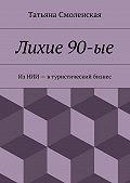 Татьяна Смоленская - Лихие 90-ые