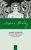 Олдос Хаксли -О дивный новый мир. Слепец в Газе (сборник)