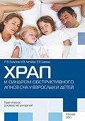 Роман Бузунов -Храп и синдром обструктивного АПНОЭ сна у взрослых и детей. Практическое руководство для врачей