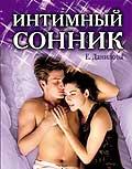 Елизавета Данилова - Интимный сонник