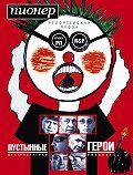 Иван Охлобыстин -Пустынные герои (сборник)