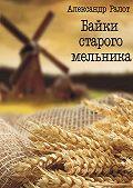 Александр Ралот -Байки старого мельника