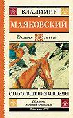 Владимир Маяковский -Стихотворения и поэмы