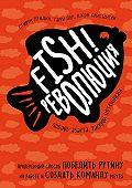 Джон Кристенсен -Fish!-революция. Проверенный способ победить рутину на работе и создать команду мечты