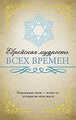 Нина Ильина -Еврейская мудрость всех времен