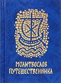 Сборник -Молитвослов путешественника