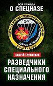 Андрей Бронников -Разведчики специального назначения. Из жизни 24-й бригады спецназа ГРУ