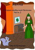 Ольга Холодова -Хелла. История необычной белочки. Часть 2