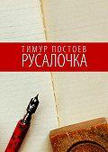 Тимур Постоев -Русалочка