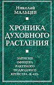 Николай Мальцев - Хроника духовного растления. Записки офицера ракетного подводного крейсера «К-423»