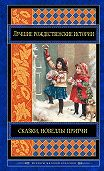 О. Генри -Лучшие рождественские истории (сборник)