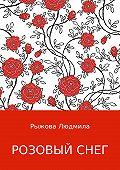 Людмила Рыжова -Розовый снег