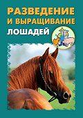 Илья Мельников -Разведение и выращивание лошадей