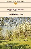 Андрей Дементьев -Стихотворения