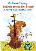 Татьяна Бирюза -Добрые стихи для детей