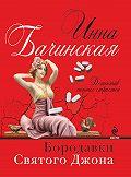 Инна Бачинская - Бородавки святого Джона