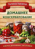 Галина Кизима -Домашнее консервирование