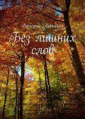 Валерий Антипин -Безлишних слов