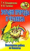 Ирина Валерьевна Ткаченко, Татьяна Николаевна Бондаренкова - Внеклассная работа по биологии
