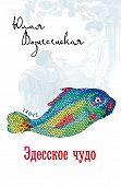 Юлия Вознесенская - Эдесское чудо